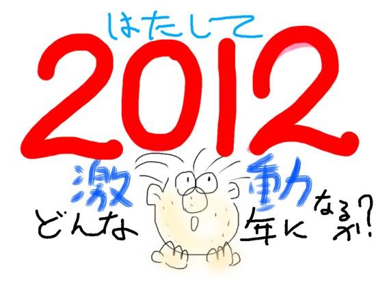 2012__.jpg