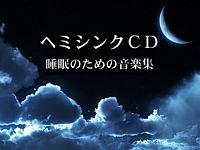 心地よく眠るための音楽集【健康的な睡眠・安眠・快眠用BGM】