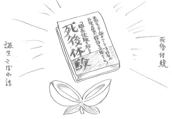 [死後体験」誕生こぼれ話.jpg