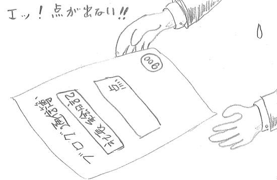 えっ!!点が出ないブログ通信簿.jpg