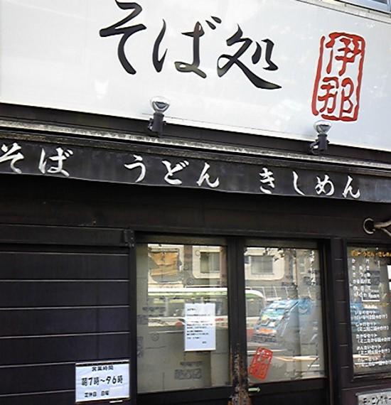 そば処伊那 - 1.jpg