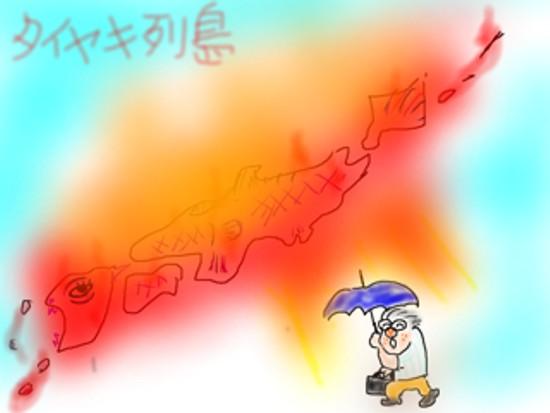たい焼き列島 - 1.jpg