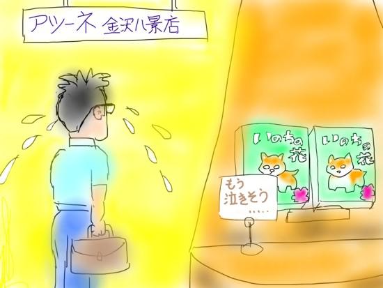アシーネ - 1.jpg