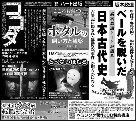 ココダ・古代史広告 - 1.jpg