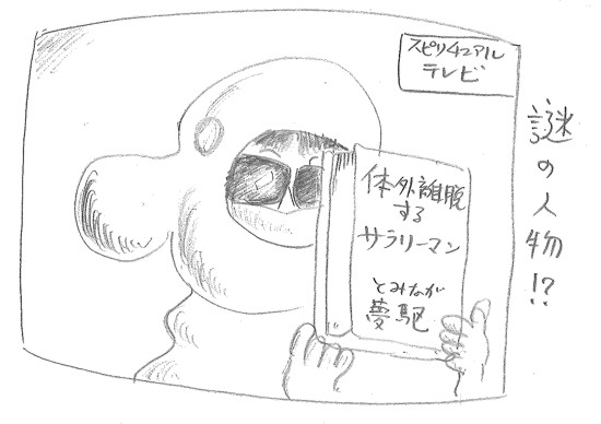 スピリチュアルテレビ出演の夢駆さん.jpg