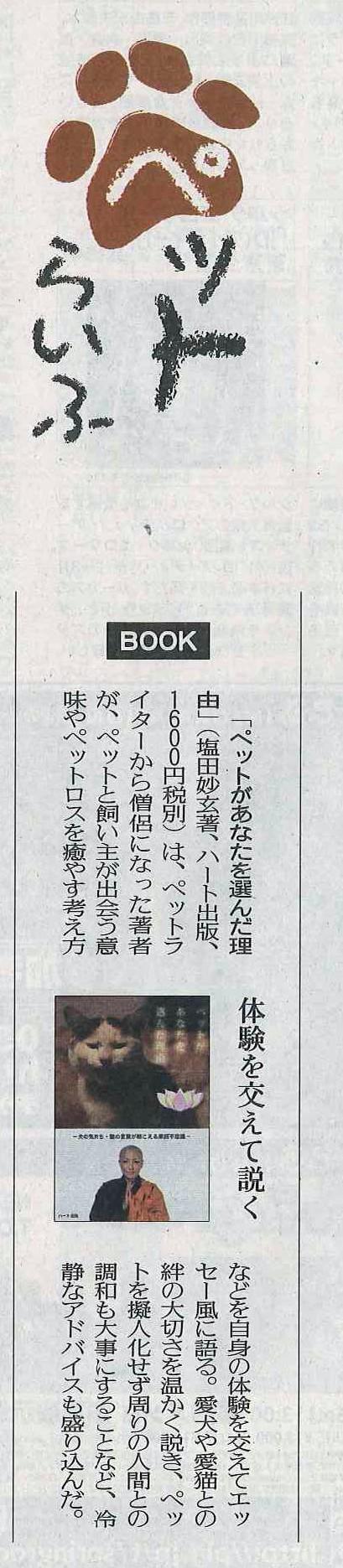 ペットらいふ - 1.jpg