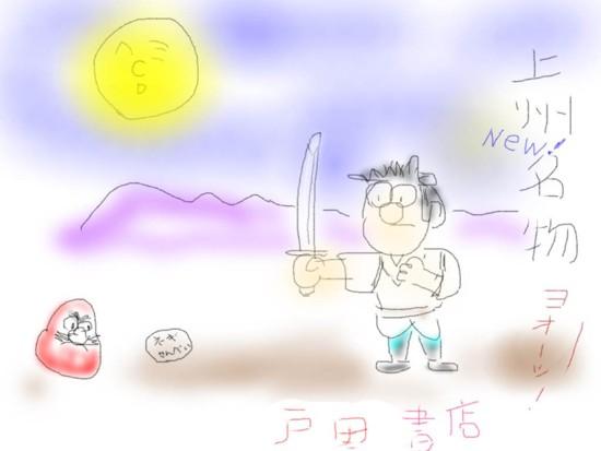 上州名物.jpg