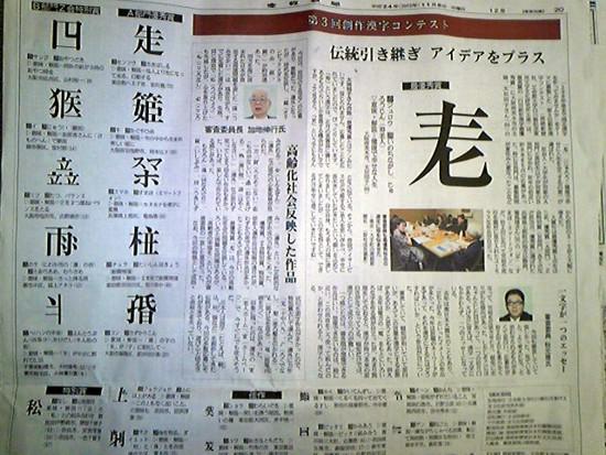 創作漢字新規 - 1.jpg