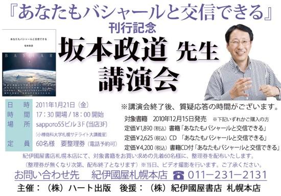 坂本政道札幌講演会.jpg