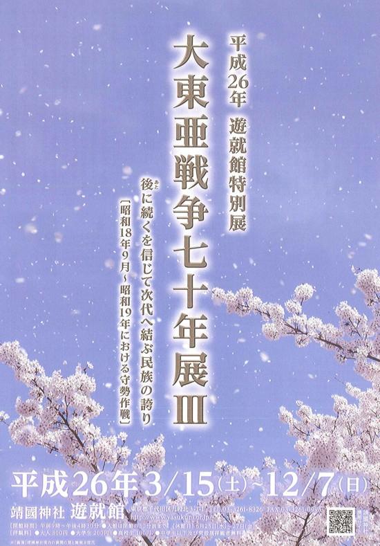 大東亜展- 1.jpg