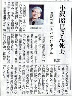 小沢先生5月15日付け読売富山版.jpg