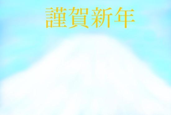 新年富士 - 1.jpg