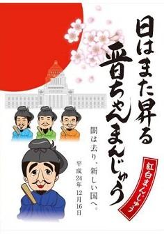 晋ちゃんまんじゅう.jpg