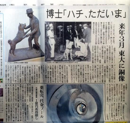 朝日新聞 - 1.jpg
