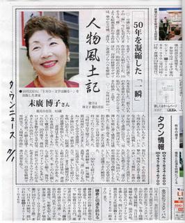 末廣タウンニュースdownload.jpg