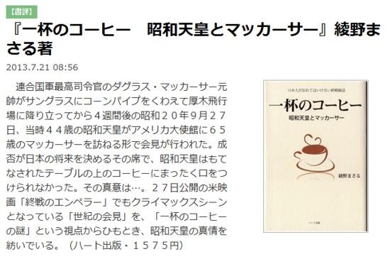 産経 一杯のコーヒー.jpg