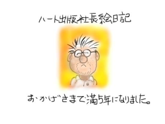 社長絵日記5周年1.jpg