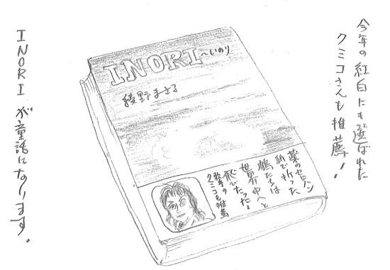 紅白出場のクミコさんも推薦の童話INORI.jpg