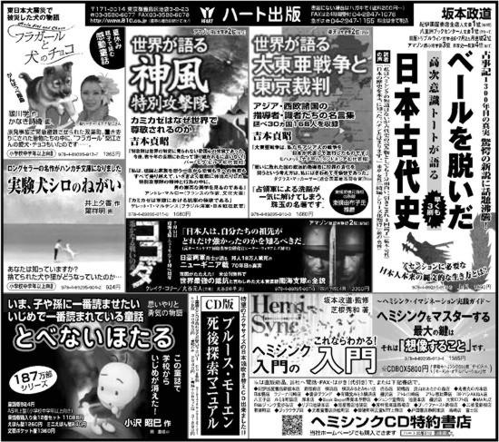読売朝刊8月17日広告.JPG