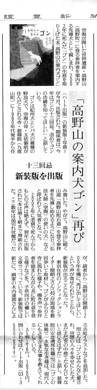 11月27付読売(和歌山)ゴン記事001.jpg