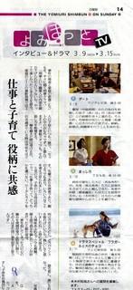 3月8日−読売チョコ002.jpg