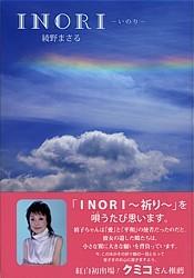 INORI679.jpg