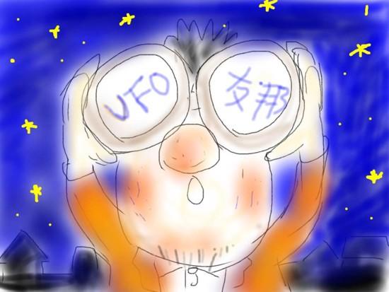 UFO- 1.jpg