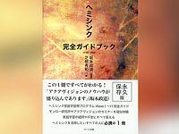 ヘミシンク完全ガイドブック全6冊合本版(GATEWAY EXPERIENCE)