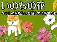 いのちの花─ペットの殺処分0を願う女子高生たち