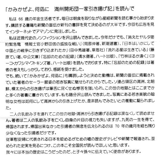kamikaze - 2.jpg