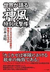 kamikaze911.jpg