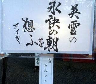 karasuma- 2.jpg
