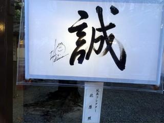 makoto - 1.jpg