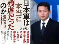 日本軍は本当に「残虐」だったのか─反日プロパガンダとしての日本軍の蛮行