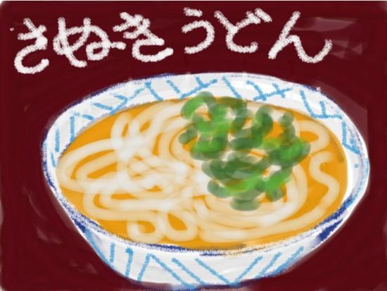 sanukiudon 1.jpg