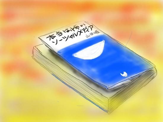 so-syaru- 1.jpg