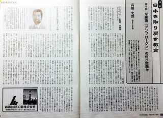 takahasi_.JPG