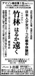 takebayasi1.jpg