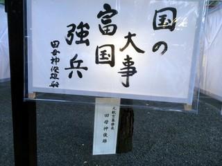 tamogami - 1.jpg