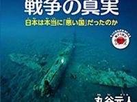 日本は本当に「悪い国」だったのか─学校が教えてくれない戦争の真実