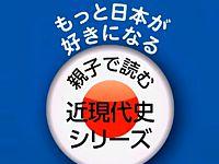 日本とアジアの大東亜戦争─侵略の世界史を変えた大東亜戦争の真実