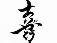 デザイン書道のすすめ—SHO—文字は踊る