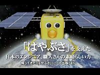 「はやぶさ」を支えた日本のエンジニア、職人さんの素晴らしい力