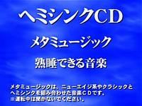 熟睡できる癒しの睡眠音楽(ヘミシンクCD)