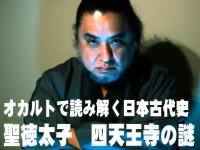 オカルトで読み解く日本古代史「聖徳太子 四天王寺の暗号」